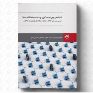 تکنیک های نوین تصمیم گیری چند شاخصه (New-MADM) نویسنده محمود محمودی و کیامرث فتح هفشجانی و حسین ممتاز